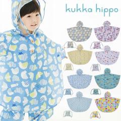 kukka hippo クッカヒッポ レインポンチョ 90cm(レインコート/レインウェア/カッパ/子供用/キッズ/おしゃれ)【無料ラッピング対応可】