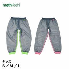 即納 mothKeehi NET PANTS モスキーヒ 防虫ネットパンツ 着るかや 子ども用(ガーデニング/キャンプ/アウトドア/蚊よけ/虫除け)