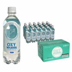 オキシワッサー500ml《24本セット》(高濃度のナノバブル酸素水)