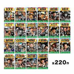 西部劇パーフェクトコレクション DVD10枚組×22セット(懐かしの/名作/西部劇/映画/セット/ボリューム/おすすめ/DVD)