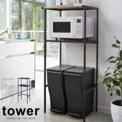 tower タワー ゴミ箱上ラック(キッチン/収納/レンジ台/スチール/キッチンラック/棚/電子レンジ/収納棚)