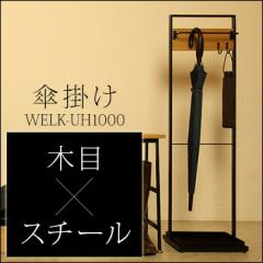 ウェルク アンブレラハンガー WELK-UH1000(スチール/木目/シンプル/デザイン/傘掛け/玄関/インテリア/おしゃれ/傘) メーカー直送