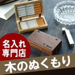 名入れ シガレットケース  名前入り レディース タバコケース 【 木製 シガレットケース 】 ホワイトデー プレゼント