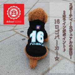 【メール便送料無料】【同梱不可】ドッグウエア/犬服  dobazドバズ16ロゴパーカー3XL〜5XL/ブラック