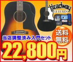 HEADWAY 入門セットフォークギター HJ-35【送料無料】