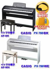【イトマサ高低ピアノイス&ヘッドフォン、お手入れセット付き!】CASIO Privia PX-760電子ピアノ