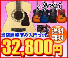 S.Yairi YF-3M 入門セットフォークギター【女性に最適!】【送料無料】