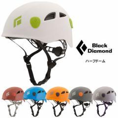 ブラックダイヤモンド ヘルメット BD12011 ハーフドーム HALF DOME HELMET クライミングヘルメット アルパインクライミング用ヘルメ