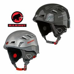 マムート ヘルメット 2220-00121 アルパインライダー【Alpine Rider】【ヘルメット】【スキー】【スノボー】