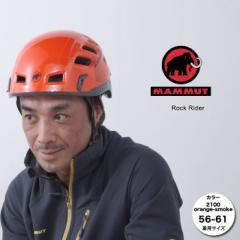 マムート ヘルメット 2220-00130 ロックライダー【Rock Rider】【クライミング】【アルパインクライミング】【登山用ヘルメット】【スタ