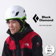 ブラックダイヤモンド ヘルメット BD12030 ベクター VECTOR HELMET クライミングヘルメット アルパインクライミング用ヘルメット 登山