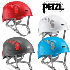 ペツル ヘルメット A42 エリオス【ヘルメット】【マウンテニアリング】【RCP】
