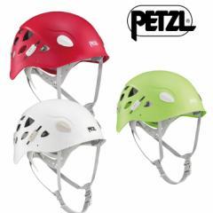 ペツル ヘルメット A48 エリア【ヘルメット】【マウンテニアリング】【RCP】