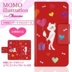 全機種対応 手帳型スマートフォンケース MOMO illustration×ドレスマ シンディ Gift-seeking in a happy mood OOM-002