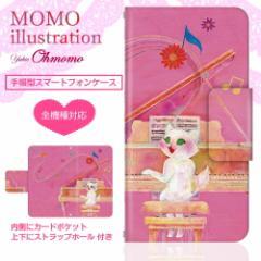 全機種対応 手帳型スマートフォンケース MOMO illustration×ドレスマ シンディ Brilliant Tone, Flowing Music ! OOM-005
