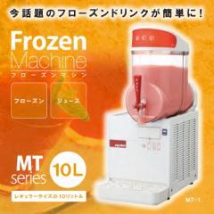 taiji UGOLINI フローズンマシン MT-2 10L×2 MT-2