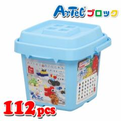 Artec アーテック ブロック バケツ 112ピース(ビビット)知育玩具 おもちゃ 出産祝い プレゼント アーテック  76538