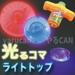 ライトトップ 光るコマ 玩具 おもちゃ こま 対戦 駒 遊び アーテック  1683