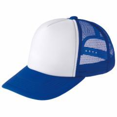 イベントメッシュキャップ(ロイヤルブルー×ホワイト 156)帽子 CAP 学校 部活 チーム イベント 会社 団体 お揃い アーテック  39707