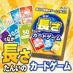 たんいのカードゲーム 長さ 単位換算 遊びながら学べる ゲーム カード おもちゃ 玩具 自由研究 課題 アーテック  2659