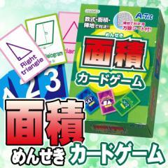 面積カードゲーム 数式 面積 陣地で対決  遊びながら学べる ゲーム カード おもちゃ 玩具 自由研究 課題 アーテック  2663