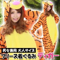 着ぐるみ 大人用 ティガー フリース着ぐるみ 男女兼用 大人サイズ ディズニー Disney クマのプーさん Tigger トラ なりきり RBJ-041