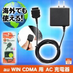 au WIN CDMA用 AC充電器 黒 ブラック ACアダプタ 携帯電話 ガラケー エーユー 充電コード 充電ケーブル ケータイ充電 IAC-AU7KN