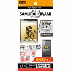 FREETEL SAMURAI KIWAMI FTJ152D フリーテル極 保護フィルム 光沢フィルム レイアウト RT-FSKIF/A1