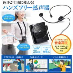 ハンズフリー拡声器スピーカー 小型軽量で身に付けて拡声できるポータブルタイプ 拡声器スピーカー サンワサプライ MM-SPAMP2