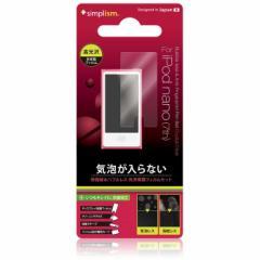 iPod nano用 バブルレス抗菌保護フィルムセット(クリスタルクリア) トリニティ TR-PFNN12-BLCC