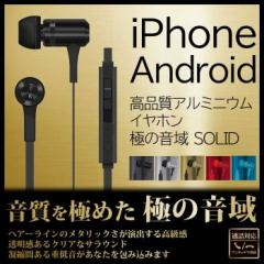iPhone/スマートフォン アイフォン/スマホ対応 高級アルミイヤホン ボリューム/マイク付 極の音域 SOLID LEPLUS LP-EP02