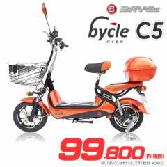電動スクーター 電動バイク 電動自転車 bycle C5 お手頃価格のエントリーモデル ゴールデンオレンジ バイクル BYC130-05
