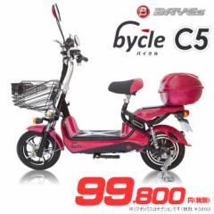 電動スクーター 電動バイク 電動自転車 bycle C5 お手頃価格のエントリーモデル チェリーピンク バイクル BYC130-08