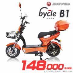 電動スクーター 電動バイク 電動自転車 bycle B1 女性でも楽に両足が着く低いシート高 ゴールデンオレンジ バイクル BYC140-01