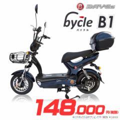 電動スクーター 電動バイク 電動自転車 bycle B1 女性でも楽に両足が着く低いシート高 ネイビー バイクル BYC140-02