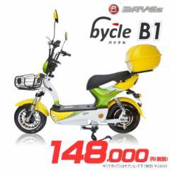 電動スクーター 電動バイク 電動自転車 bycle B1 女性でも楽に両足が着く低いシート高 ライム&イエロー バイクル BYC140-03