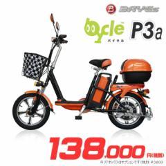 電動スクーター 電動バイク 電動自転車 bycle P3a わずか36kgの軽い車体 マンゴーオレンジ バイクル BYC120-13