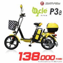 電動スクーター 電動バイク 電動自転車 bycle P3a わずか36kgの軽い車体 ハッピーイエロー バイクル BYC120-14