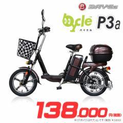 電動スクーター 電動バイク 電動自転車 bycle P3a わずか36kgの軽い車体 ショコラ バイクル BYC120-15
