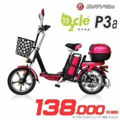 電動スクーター 電動バイク 電動自転車 bycle P3a わずか36kgの軽い車体 チェリーピンク バイクル BYC120-16
