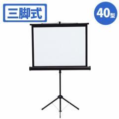 プロジェクタースクリーン 三脚式 40型相当 三脚式のプロジェクタースクリーン コンパクトに収納 サンワサプライ PRS-S40