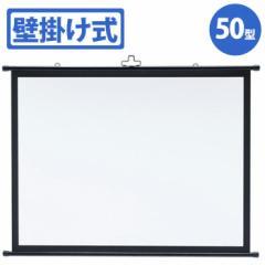 プロジェクタースクリーン 壁掛け式 50型相当 シンプルな壁掛け仕様のプロジェクタースクリーン サンワサプライ PRS-KB50