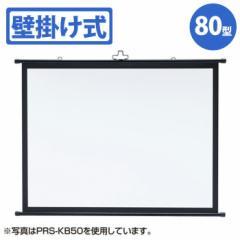 プロジェクタースクリーン 壁掛け式 80型相当 シンプルな壁掛け仕様のプロジェクタースクリーン サンワサプライ PRS-KB80