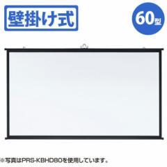 プロジェクタースクリーン 壁掛け式 60型相当 シンプルな壁掛け仕様のプロジェクタースクリーン サンワサプライ PRS-KBHD60