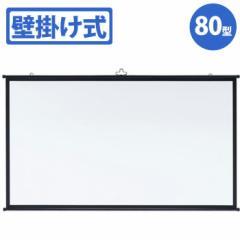 プロジェクタースクリーン 壁掛け式 80型相当 シンプルな壁掛け仕様のプロジェクタースクリーン サンワサプライ PRS-KBHD80