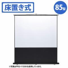 プロジェクタースクリーン 床置き式 85型相当 床置き式のプロジェクタースクリーン コンパクトに収納 サンワサプライ PRS-Y85K