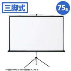 プロジェクタースクリーン 三脚式 75型相当 三脚式のプロジェクタースクリーン コンパクトに収納 サンワサプライ PRS-S75
