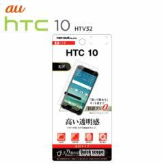 HTC 10 HTV32 エイチティーシー テン 保護フィルム 指紋防止 光沢フィルム レイアウト RT-HT10F/A1