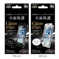 iPhone7Plus アイフォン7プラス 保護フィルム 液晶保護ガラスフィルム 9H 全面保護 PCフレーム 光沢 0.33mm レイアウト RT-P13FCG