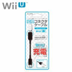 WiiU GamePad WiiUゲームパッド スマホ用充電器でゲームパッドを充電できる変換コネクタケーブル 10cm ブラック アローン ALG-WIUHC